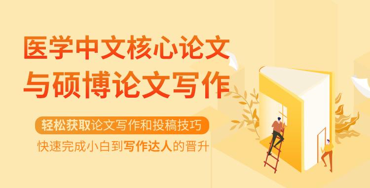 医学中文核心论文与硕博论文写作系列课程