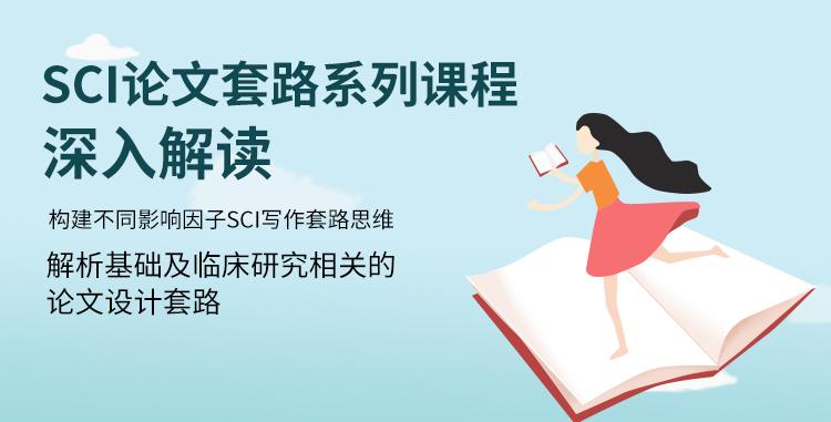 SCI论文套路深入解读系列课程